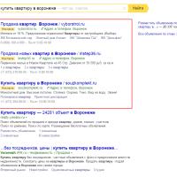 Контекстная реклама Яндекс директ (верхний блок)