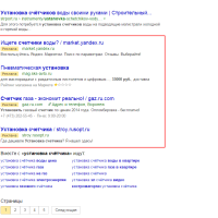 Контекстная реклама Яндекс директ (нижний блок)