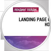 создание лендинг пейдж (Landing page)
